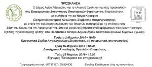 ΠΡΟΣΚΛΗΣΗ - ΠΛΑΙΣΙΟ ΑΦΕΡΕΓΓΥΟΤΗΤΑΣ